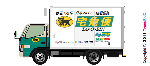TransPNG.net | 分享世界各地多種交通工具的優秀繪圖 - 巴士 1014